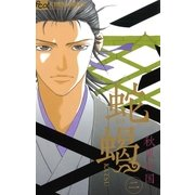 蛇蝎‐DAKATSU‐ 2(フラワーコミックス) [電子書籍]