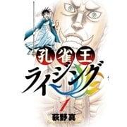 孔雀王ライジング 1(ビッグコミックス) [電子書籍]