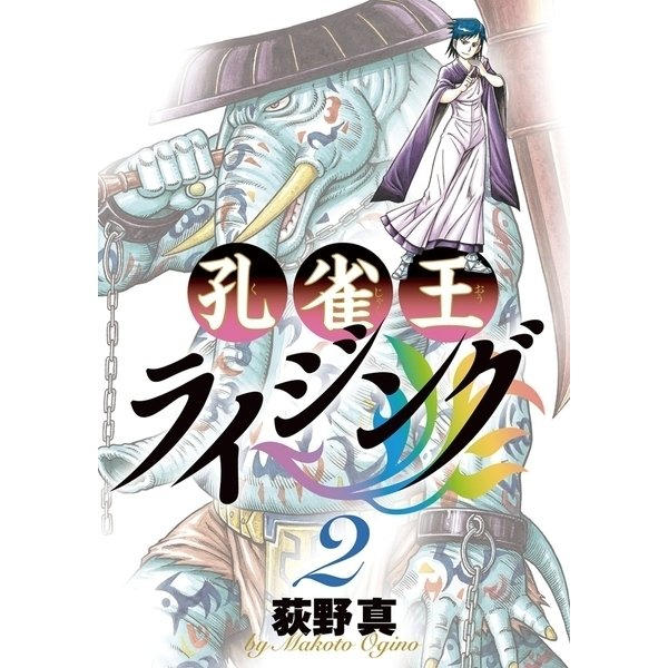 孔雀王ライジング 2(ビッグコミックス) [電子書籍]