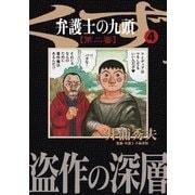 弁護士のくず第二審 4(ビッグコミックス) [電子書籍]