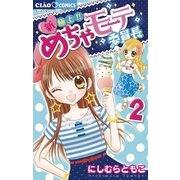 新・極上!!めちゃモテ委員長 2(ちゃおフラワーコミックス) [電子書籍]
