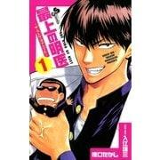 最上の明医~ザ・キング・オブ・ニート 1(少年サンデーコミックス) [電子書籍]