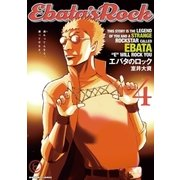 エバタのロック 4(ビッグコミックス) [電子書籍]