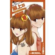 最上の明医~ザ・キング・オブ・ニート 10(少年サンデーコミックス) [電子書籍]