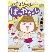 ハイスクールばっかちゃん 2(ビッグコミックス) [電子書籍]