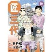匠三代 10(ビッグコミックス) [電子書籍]