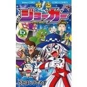 怪盗ジョーカー 15(てんとう虫コロコロコミックス) [電子書籍]