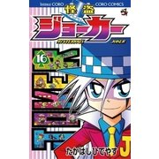 怪盗ジョーカー 16(てんとう虫コロコロコミックス) [電子書籍]