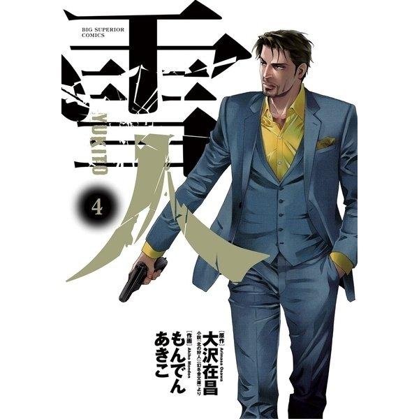 雪人YUKITO 4(ビッグコミックス) [電子書籍]