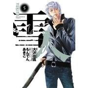雪人YUKITO 5(ビッグコミックス) [電子書籍]