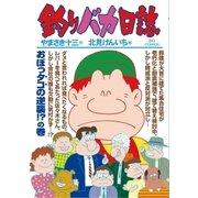 釣りバカ日誌 86(ビッグコミックス) [電子書籍]