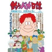 釣りバカ日誌 88(ビッグコミックス) [電子書籍]