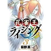 孔雀王ライジング 3(ビッグコミックス) [電子書籍]