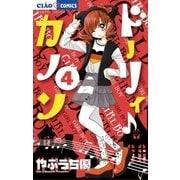ドーリィ・カノン 4(ちゃおコミックス) [電子書籍]