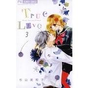 True Love 3(少コミフラワーコミックス) [電子書籍]
