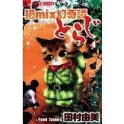 猫mix幻奇譚とらじ 4(フラワーコミックス) [電子書籍]