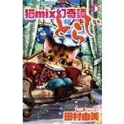 猫mix幻奇譚とらじ 5(フラワーコミックス) [電子書籍]
