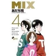 MIX 4(ゲッサン少年サンデーコミックス) [電子書籍]
