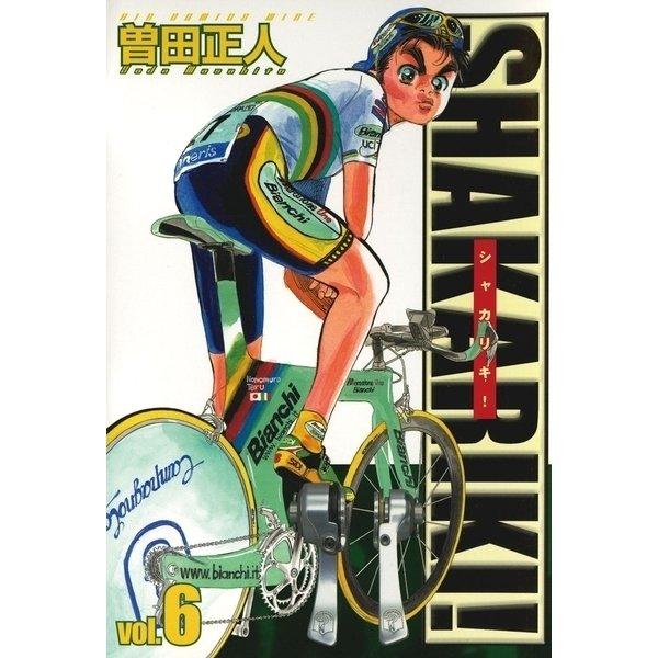 シャカリキ 6(ビッグコミックス) [電子書籍]