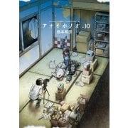 アオイホノオ 10(少年サンデーコミックス) [電子書籍]