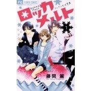 ロッカメルト 1-フィアンセは雪男(フラワーコミックス) [電子書籍]