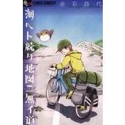 海ヘト続ク地図ニ無イ道(フラワーコミックス) [電子書籍]