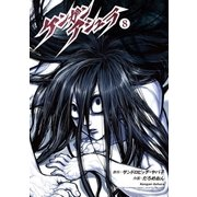 ケンガンアシュラ 8(裏少年サンデーコミックス) [電子書籍]