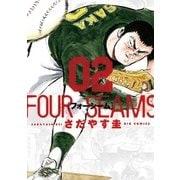 フォーシーム 2(ビッグコミックス) [電子書籍]