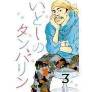 いとしのタンバリン 3(ビッグコミックス) [電子書籍]