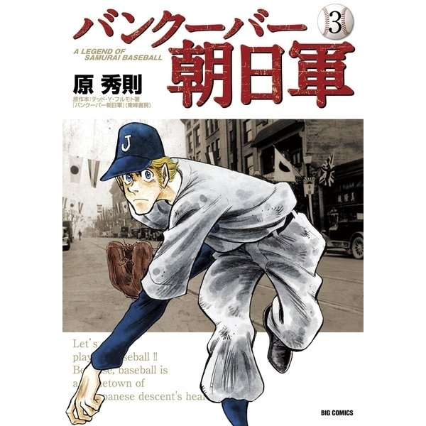 バンクーバー朝日軍 3(ビッグコミックス) [電子書籍]