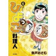 ひよっこ料理人 6(ビッグコミックス) [電子書籍]