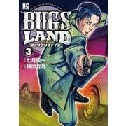 BUGS LAND~砂のサクリファイス 3(ビッグコミックス) [電子書籍]