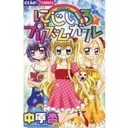 にじいろ☆プリズムガール 6(ちゃおフラワーコミックス) [電子書籍]