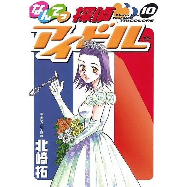 なんてっ探偵・アイドル 10(小学館) [電子書籍]