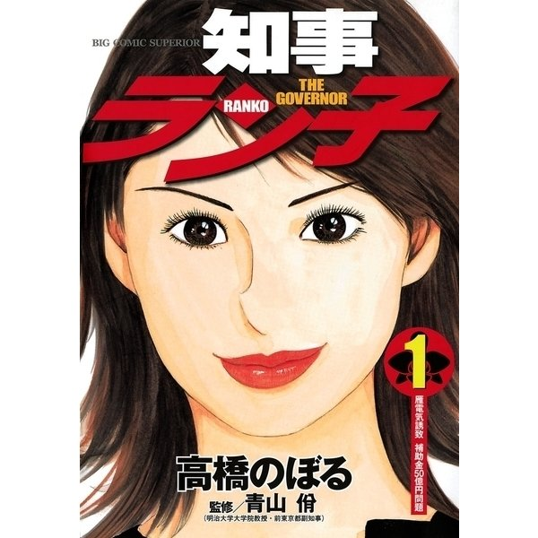 知事ラン子 1(小学館) [電子書籍]