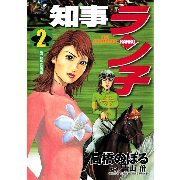 知事ラン子 2(小学館) [電子書籍]