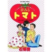 夢みるトマト 1(小学館) [電子書籍]