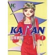 KARAN 1(小学館) [電子書籍]