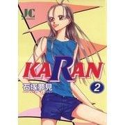 KARAN 2(小学館) [電子書籍]