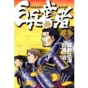 白兵武者 3(小学館) [電子書籍]