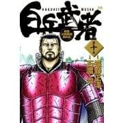 白兵武者 10(小学館) [電子書籍]