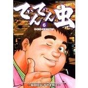 でんでん虫 6(ビッグコミックス) [電子書籍]