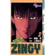 ZINGY 2(小学館) [電子書籍]