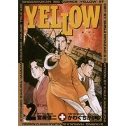 YELLOW 2(小学館) [電子書籍]
