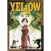 YELLOW 3(小学館) [電子書籍]