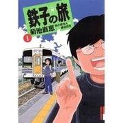 鉄子の旅 1(IKKI COMIX) [電子書籍]