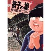 鉄子の旅 2(IKKI COMIX) [電子書籍]