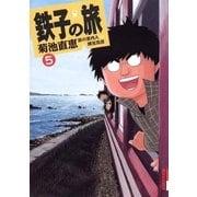 鉄子の旅 5(IKKI COMIX) [電子書籍]