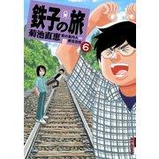 鉄子の旅 6(IKKI COMIX) [電子書籍]