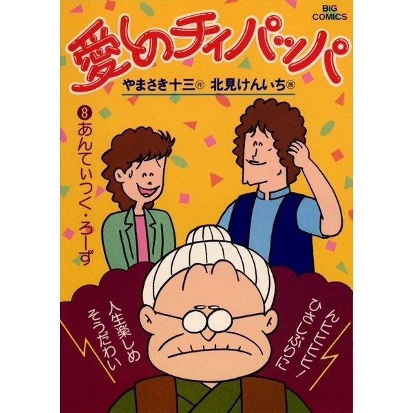 愛しのチイパッパ 8(ビッグコミックス) [電子書籍]